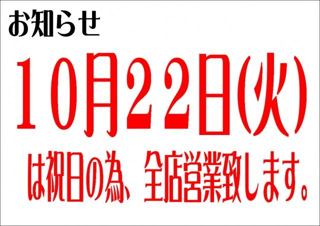 プロショップオオツカ バスフィッシング用品ネット通信販売 ブログ写真 2019/10/21
