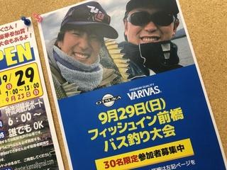 プロショップオオツカ バスフィッシング用品ネット通信販売 ブログ写真 2019/09/04