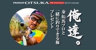プロショップオオツカ バスフィッシング用品ネット通信販売 ブログ写真 2019/11/25