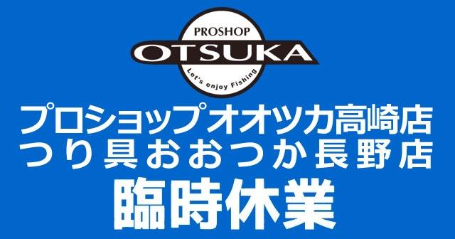 プロショップオオツカ バスフィッシング用品ネット通信販売 ブログ写真 2020/03/21