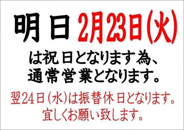 www.fishing-otsuka.co.jp つり具おおつか ブログ写真 2021/02/22