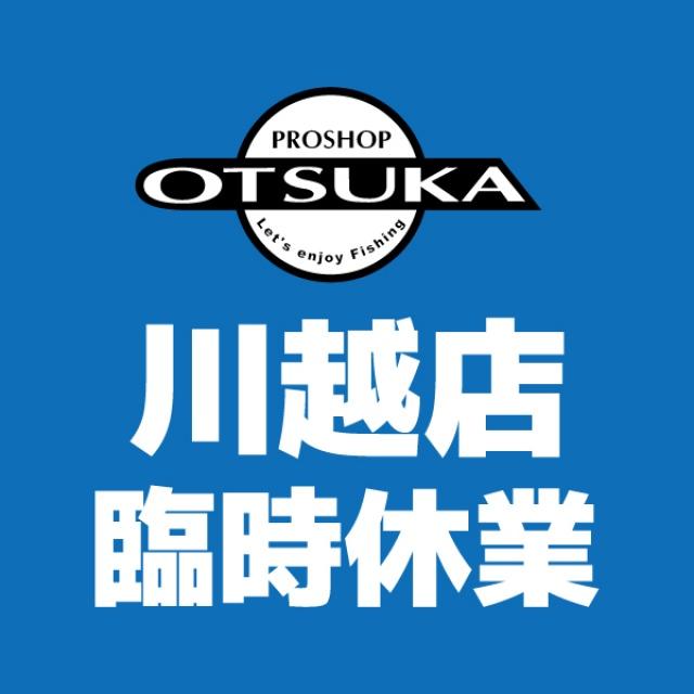 プロショップオオツカ ソルトウォーター部門 ネット通信販売 ブログ写真 2021/08/27