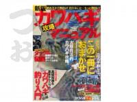 辰巳出版 新版 カワハギ攻略マニュアル -  - -