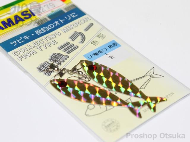 ヤマリア 集魚ミラー 集魚ミラー 魚型 L #金