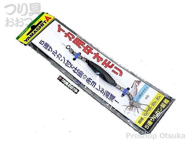 ヤマリア イカ用中オモリ - 10号 ブラック