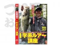 つり人社 DVD - 加藤誠司 I字系ルアー講座  DVD 75分