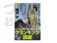 つり人社 関和学DVD - クランキング講座 - DVD115分