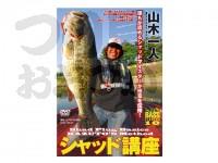 つり人社 山木一人 DVD - シャッド講座  125分
