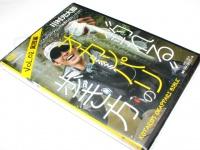 つり人社 川村光大郎DVD - 釣れるオカッパリの歩き方 Vpl2.  120分