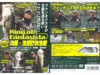 つり人社 DVD - キングオブファンタジスタ  145分