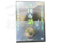 つり人社 カケアガリが見える空撮ポイントガイド - 中禅寺湖 ショアライン・フライト - DVD 60分
