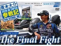 つり人社 青木大介 シリアス - 16 ザファイナル  2018JBTOP50霞ケ浦戦