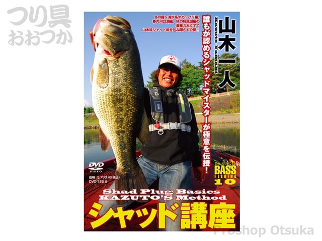 つり人社 山木一人 DVD シャッド講座 125分
