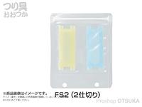 タックルインジャパン ファインパックS専用防水袋 - FS2  寸法 約93×78mm