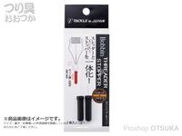 タックルインジャパン ボビンスレッダー&ストッパー -   約8.5×77mm