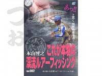 スミス DVD 本山博之 - DVD これが本物の渓流ルアーフィッシング Ver.002  84分収録