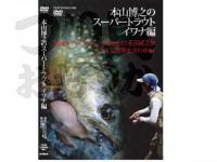 釣り東北社 DVD - 本山博之のスーパートラウトイワナ編  80分
