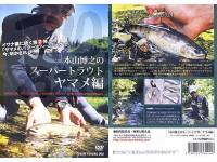 釣り東北社 DVD - 本山博之のスーパートラウトヤマメ編  80分