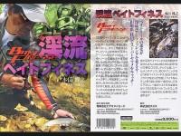 スミス DVD 本山博之 -  渓流ベイトフィネス  90分収録
