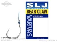 バリバス アバニ オーシャンワークス - SLJベアクロー リア用 1cm(芯なし) #3/0