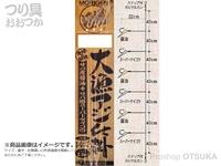 もりげん 大漁アジ仕掛 - D-219 #サバ皮醤油+サバ皮スーパーケイコウ 11号ハリス3号幹4号 全長2.8m