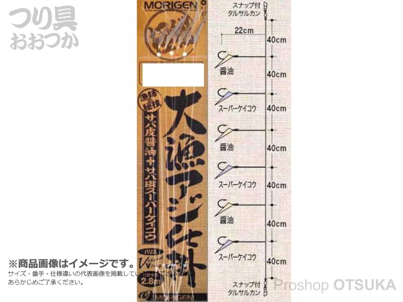 もりげん 大漁アジ仕掛 D-219 11号ハリス3号幹4号 全長2.8m #サバ皮醤油+サバ皮スーパーケイコウ