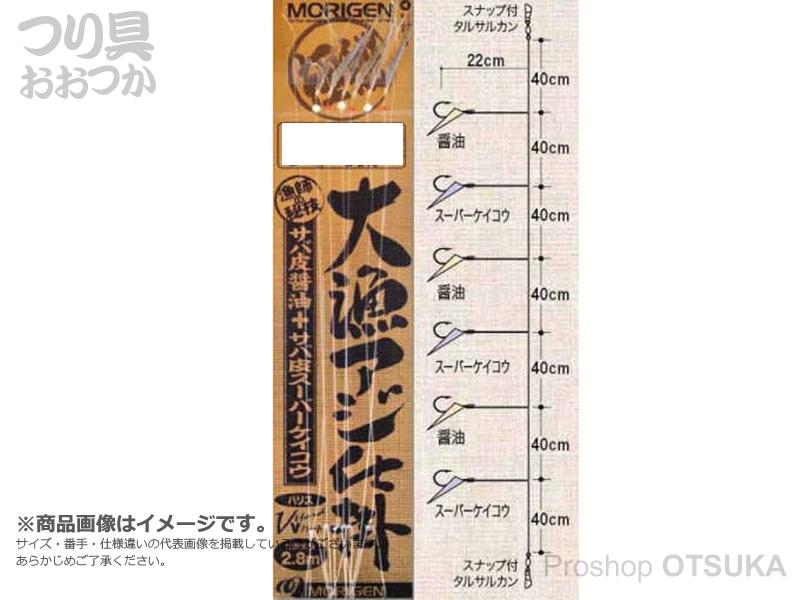 もりげん 大漁アジ仕掛 D-219 12号ハリス4号幹5号 全長2.8m #サバ皮醤油+サバ皮スーパーケイコウ