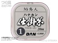 ダン 鮎名人 - ハナカン仕掛糸フロロカーボン #グレー 0.8号