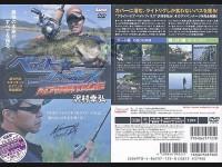内外出版 沢村幸弘 DVD - ベイトフィネス・アドバンテージ  120分