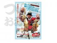 内外出版社 重見典宏 DVD - エギングファイルIX