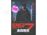 内外出版社 金森隆志 DVD - ビッグショット 7 - 175分