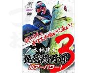 内外出版社 木村健太 DVD - 琵琶湖野郎3  135分