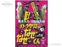 内外出版社 伊藤巧DVD