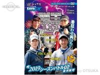 内外出版社 ルアーマガジン ザ・ムービー -  DX 2019 陸王シーズンバトル02  175分