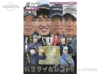 内外出版社 ルアーマガジン ザ・ムービー -  DX 2019 陸王チャンピオンカーニバル  178分