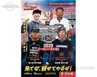 内外出版社 ルアーマガジン ザ・ムービー -  DX 2020 陸王シーズンバトル02  180分