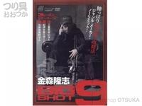 内外出版 金森隆志 DVD - BIGSHOT Vol9  180分