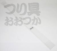 泡づけ本舗 グラスソリット - 1.2㎜ - 1.2mmX50cm