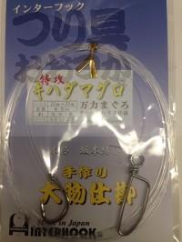 インターフック 特攻キハダマグロ改 -  テーパーハリス仕様  ハリス22-30号 GK16号 4.5m