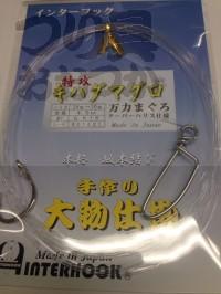 インターフック 特攻キハダマグロ改 -  テーパーハリス仕様  ハリス26-30号 GK16号 4.5m