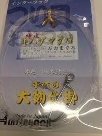 インターフック 特攻キハダマグロ改 -  テーパーハリス仕様  ハリス22-30号 GK16号 6.0m