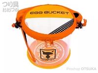 ジャッカル エッグバケット - ミニ #オレンジ 直径160mm×高さ160mm