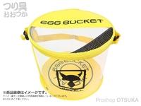 ジャッカル エッグバケット - ミニ #イエロー 直径160mm×高さ160mm