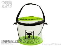 ジャッカル エッグバケット -  #ライムグリーン 直径250mm×高さ210mm