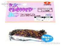 ザップ・ゲイン P.D チョッパーJr -  3/16oz #02 3/16oz 跳ねスペシャル