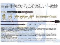 がまかつ がま船 鬼攻カワハギ - トーナメントグレードZ - 1.95m 自重97g