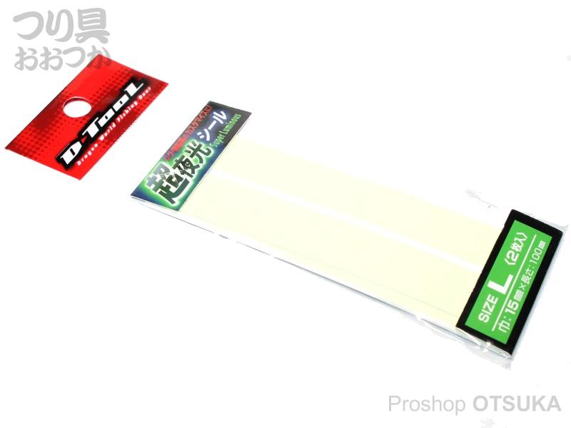 マルシン漁具 Dツール 超夜光シール Lサイズ 15mm×100mm