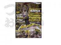 エイ出版 馬淵利治DVD - トップシークレットリターンズ6  90分
