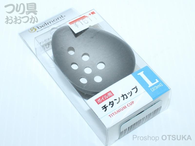 ベルモント チタンカップ MS-027 サイズL(23ml)