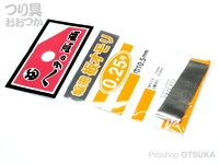 高商 幅細板オモリ - 0.25mm シルバー 巾10.5mm